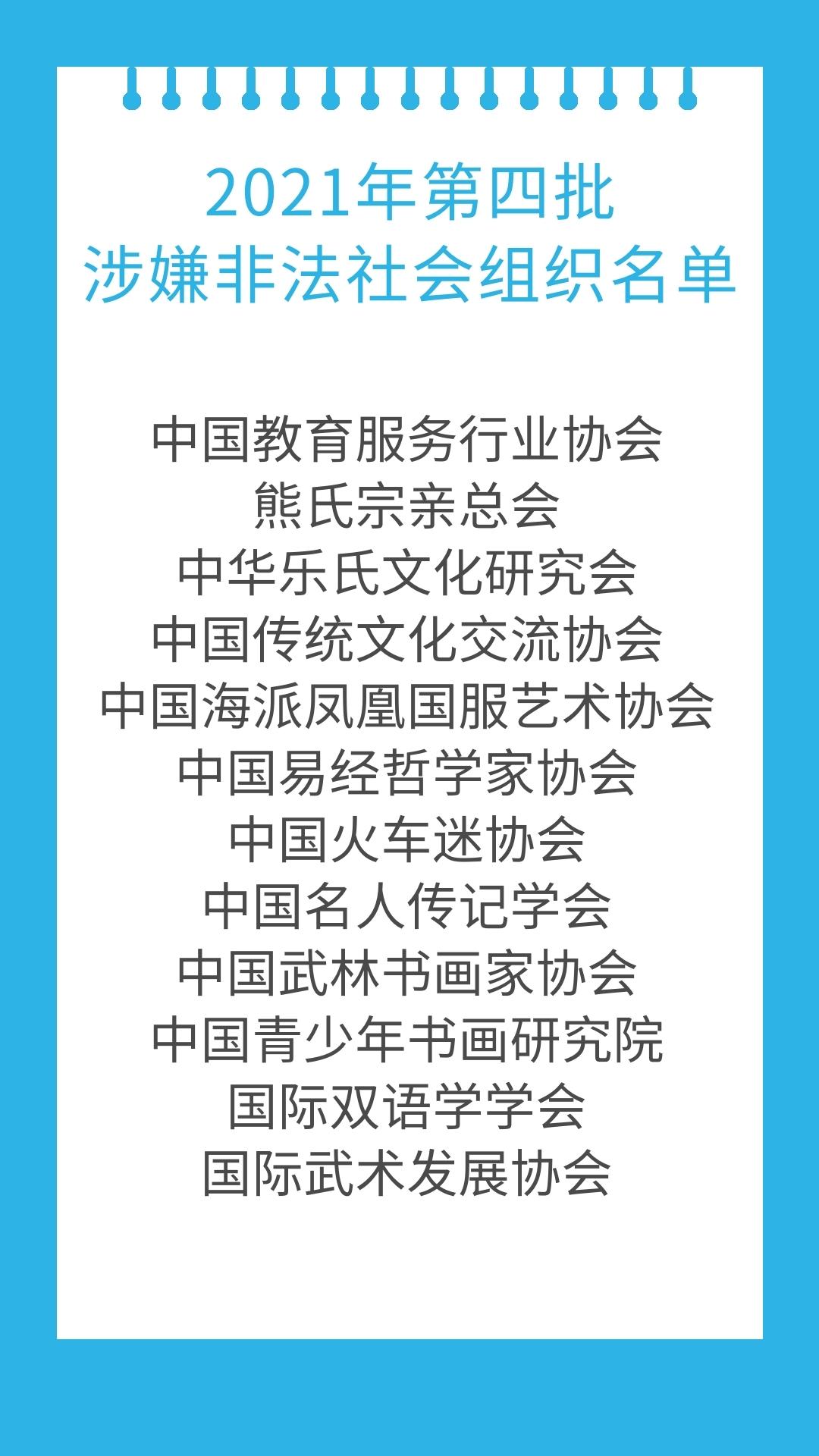 中国教育服务行业协会……第四批涉嫌非法社会组织名单公布