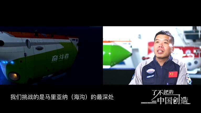 """了不起的中國創造:逐夢深藍,10909米的""""中國深度""""!"""