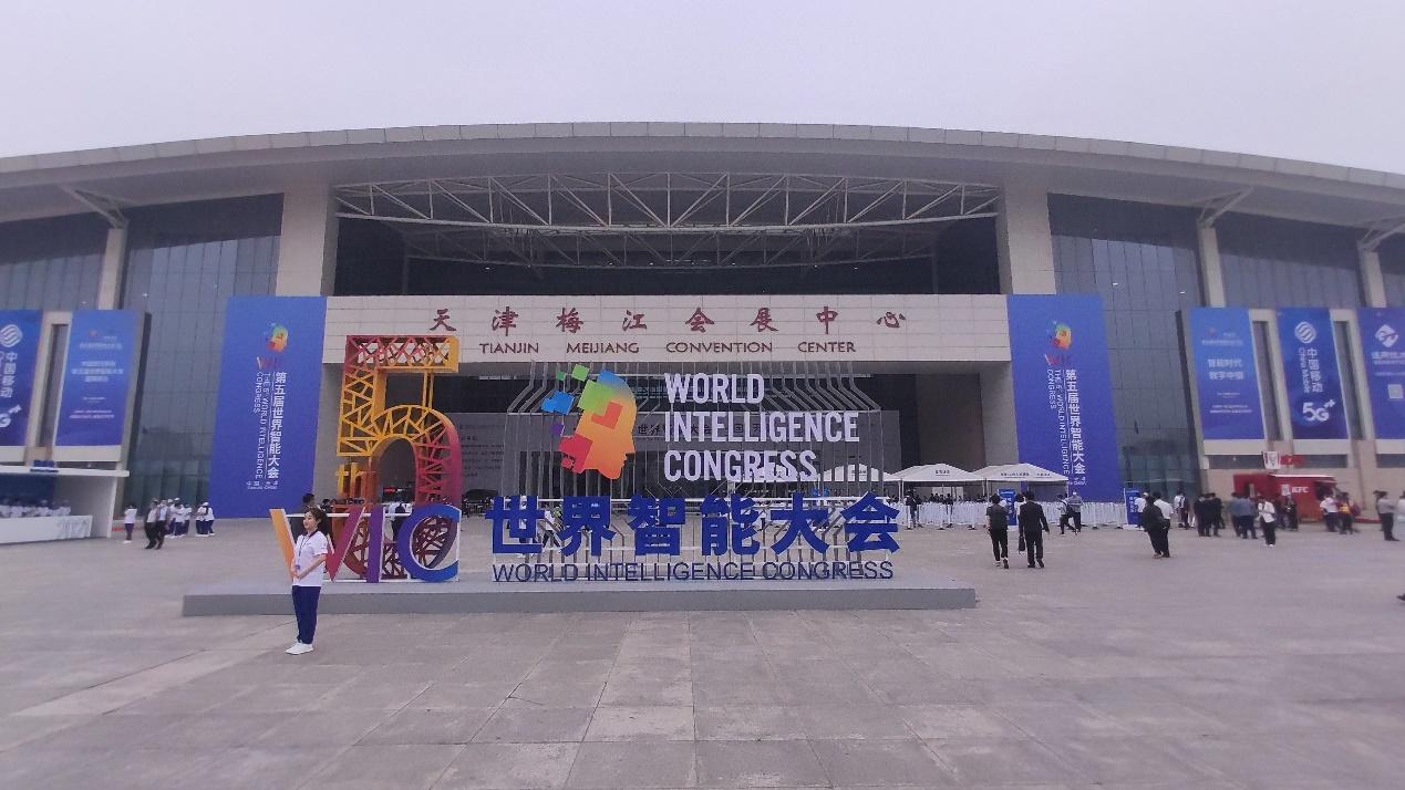 世界智能大會:探索產業發展新格局共享智能發展新機遇