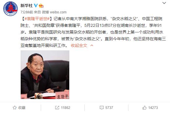 """""""雜交水稻之父""""袁隆平院士逝世享年91歲"""