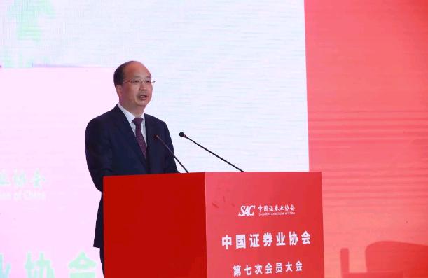 中國證券業協會第七次會員大會在京舉行