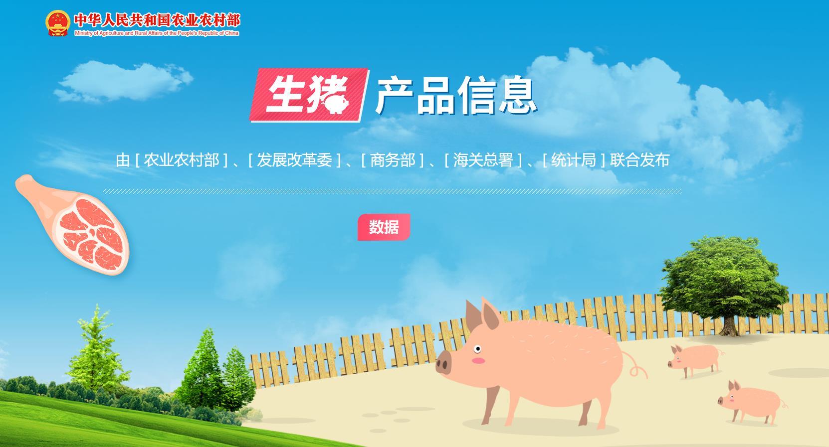 正式上線!農業農村部等5部門聯合發布生豬產品信息數據