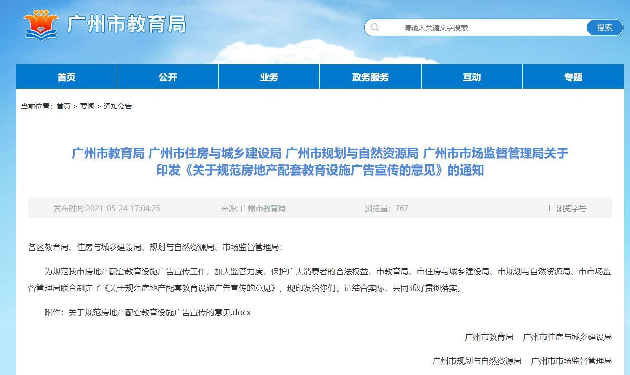 廣州市將虛假廣告宣傳納入房地產開發企業信用評價體系