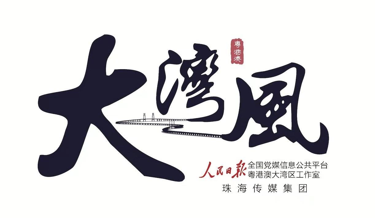 """大湾风:到珠海去看中国航展!""""蓝天盛会""""倒计时100天"""