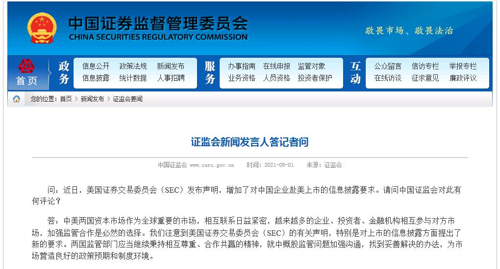 证监会:中美两国监管部分应就中概股监管题目增强沟通
