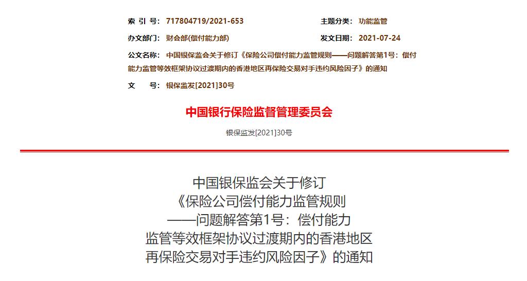 银保监会:延长过渡期内香港地区再保险信用风险因子适用期限