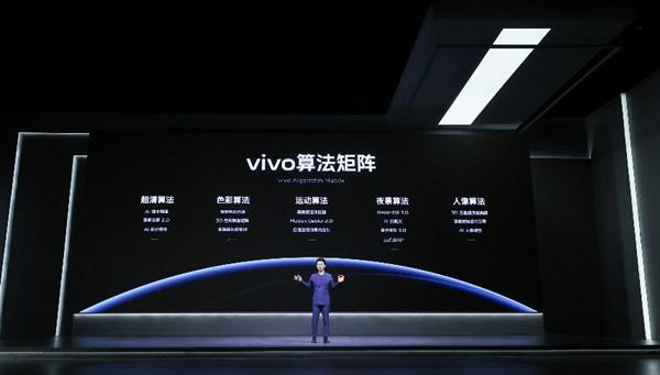 vivo X70系列发布 搭载自主研发影像芯片
