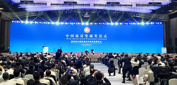 树立质量标杆弘扬质量先进 第四届中国质量奖揭晓