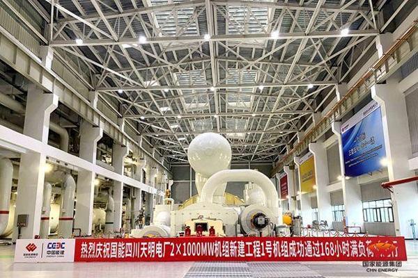 提升区域煤电清洁化发展水平 四川首台超超临界百万千瓦机组投运