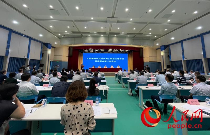 水利部启动《中国黄河文化大典》编纂工作