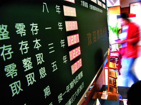 税务总局详解利息税计算方法