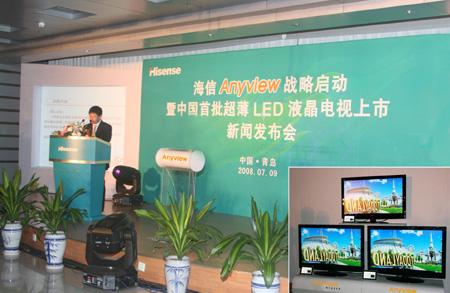 海信电器战略启动暨led液晶电视揭幕仪式