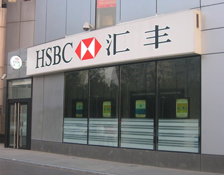 汇丰银行广告视频_汇丰银行中国有限公司沈阳分行开业