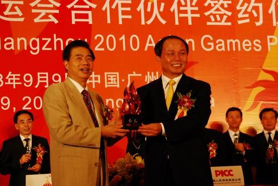 中国人保与广州亚组委签保险合作伙伴赞助协议
