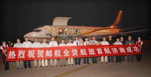 中国货运邮政航空公司(以下简称邮航)b737飞机从济南
