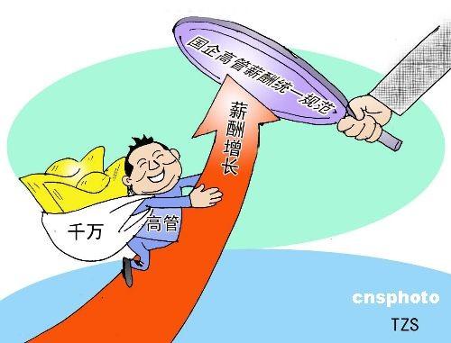李荣融称国企高管薪酬规定将公布:我们能做到