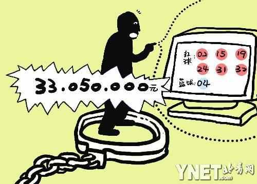 深圳 黑客/黑客篡改福彩伪造3305万巨奖细节首次披露