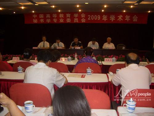 中国高等教育学会秘书学专业委员会在京召开-