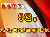 <a href='http://wireless.people.com.cn/BIG5/164387/165960/9983221.html' target='_blank'>3G體驗者火熱征集中</a>