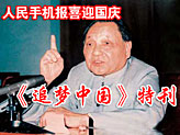 <a href='http://wireless.people.com.cn/BIG5/164387/167799/168276/index.html' target='_blank'>人民手機報帶您回顧光輝60年</a>