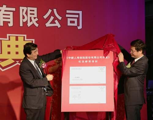 中邮人寿保险股份有限公司今日在京开业--人民