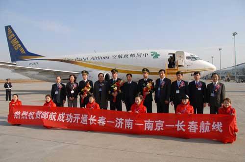 飞机从长春龙嘉国际机场腾空而起,标志著邮航长春-济南-南京-长春航线