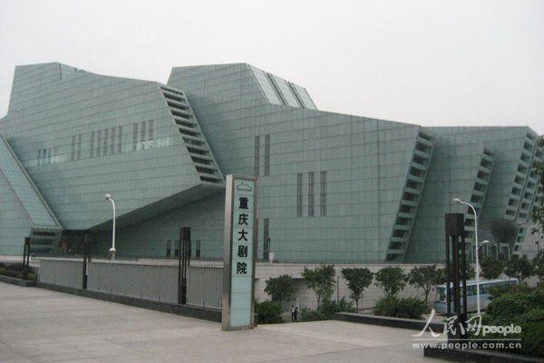 重庆大剧院 设计图展示