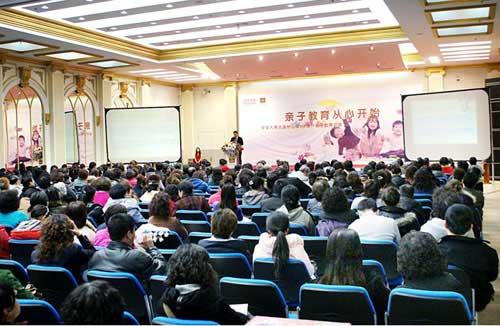 平安人寿大连分公司-举办VIP客户亲子教育讲座