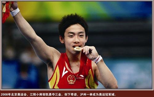 2008年北京奥运会上,泸州籍运动员邹凯夺得3枚金牌