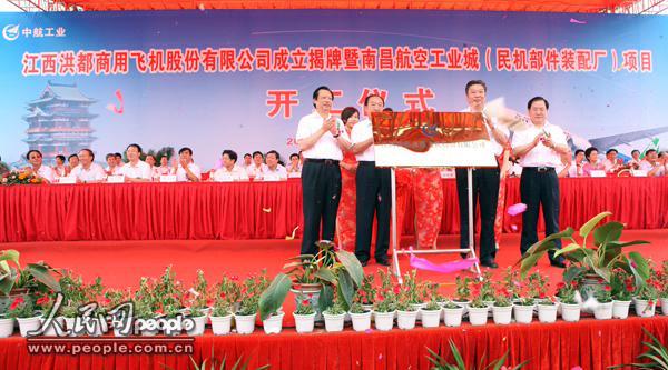 江西洪都商用飞机股份有限公司揭牌成立