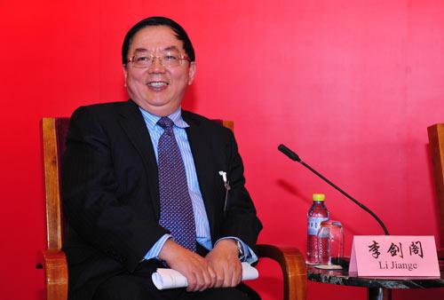 李剑阁 国务院发展研究中心原副主任 中国国际金融有限公...
