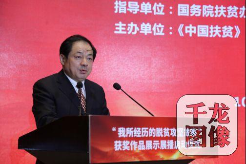 """国务院扶贫办在北京会议中心举办以""""决战决胜脱贫攻坚""""为主题的扶贫日系列论坛"""