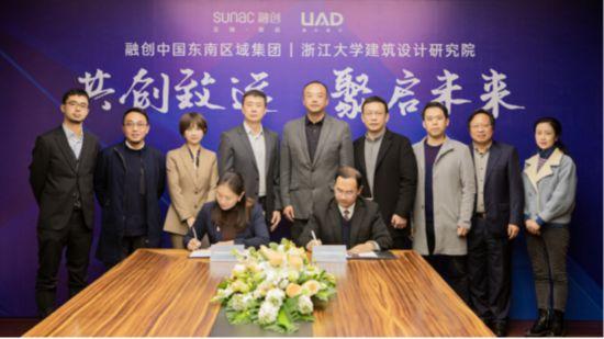 融创与浙江大学建筑设计研究院达成战略合作