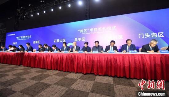 """服贸会举行""""北京日""""勾当37个项目签约金额超千亿元"""